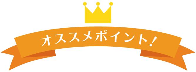 popura namikiの「オススメポイント」