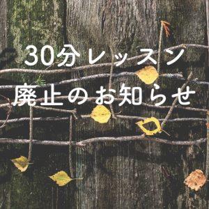 30分レッスン廃止のお知らせ
